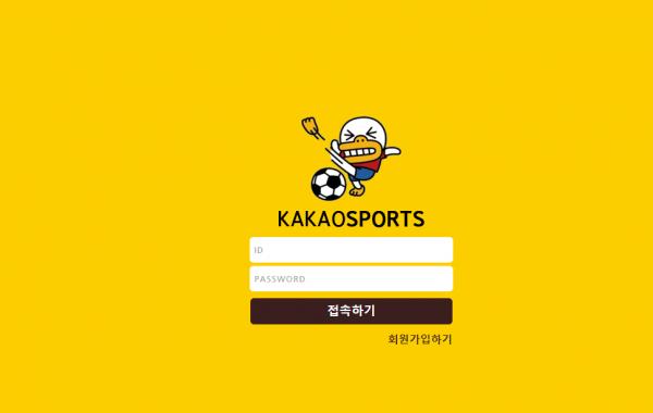 카카오스포츠먹튀 kko-sport.com 카카오스포츠먹튀검증 먹튀확정