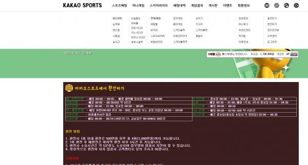 카카오스포츠먹튀 kko-sport.com 카카오스포츠먹튀검증 먹튀확정2