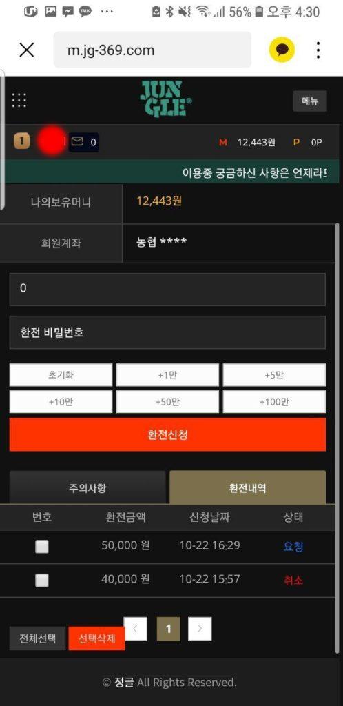 정글먹튀 jg-369.com 정글먹튀검증 먹튀확정2