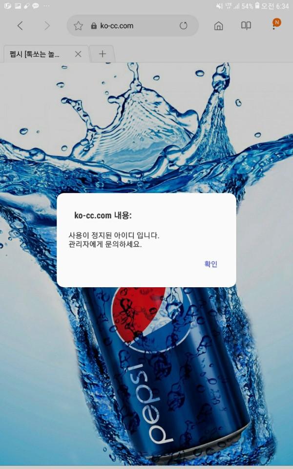 펩시먹튀 ko-cc.com 펩시먹튀검증 먹튀확정3