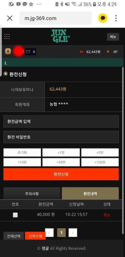정글먹튀 jg-369.com 정글먹튀검증 먹튀확정3