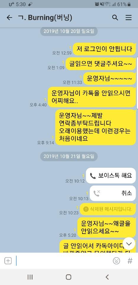 버닝먹튀 burn-kk.com 버닝먹튀검증 먹튀확정3