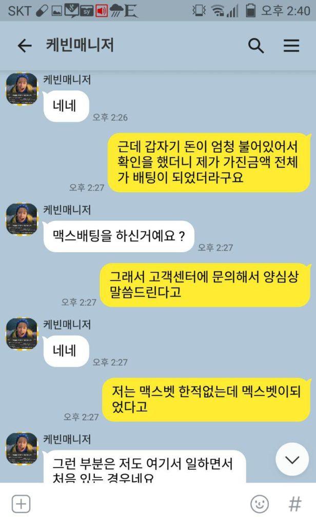 벳클럽먹튀 bet-ccd.com 벳클럽먹튀검증 먹튀확정4