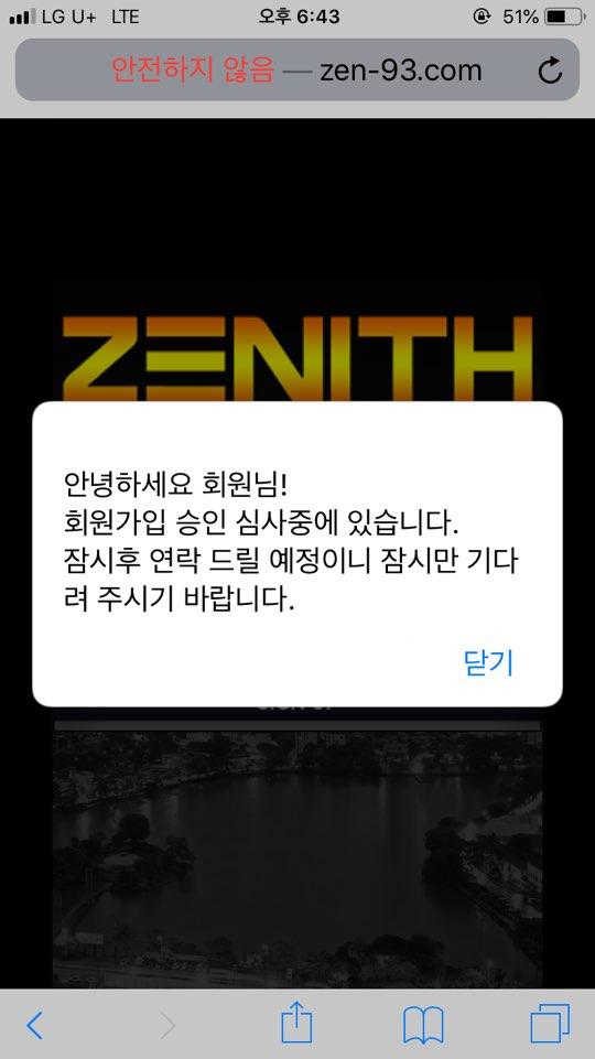 ZENITH먹튀 zen-93.com ZENITH먹튀검증 먹튀확정4