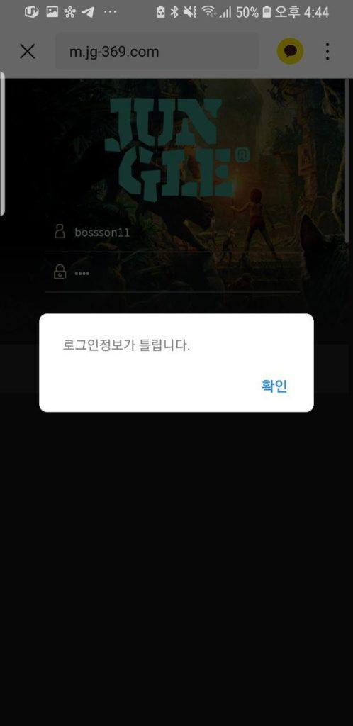 정글먹튀 jg-369.com 정글먹튀검증 먹튀확정4