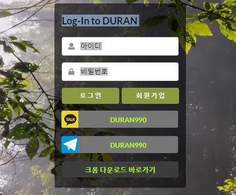 듀란먹튀 HTTP://du357.com 듀란먹튀검증 먹튀확정